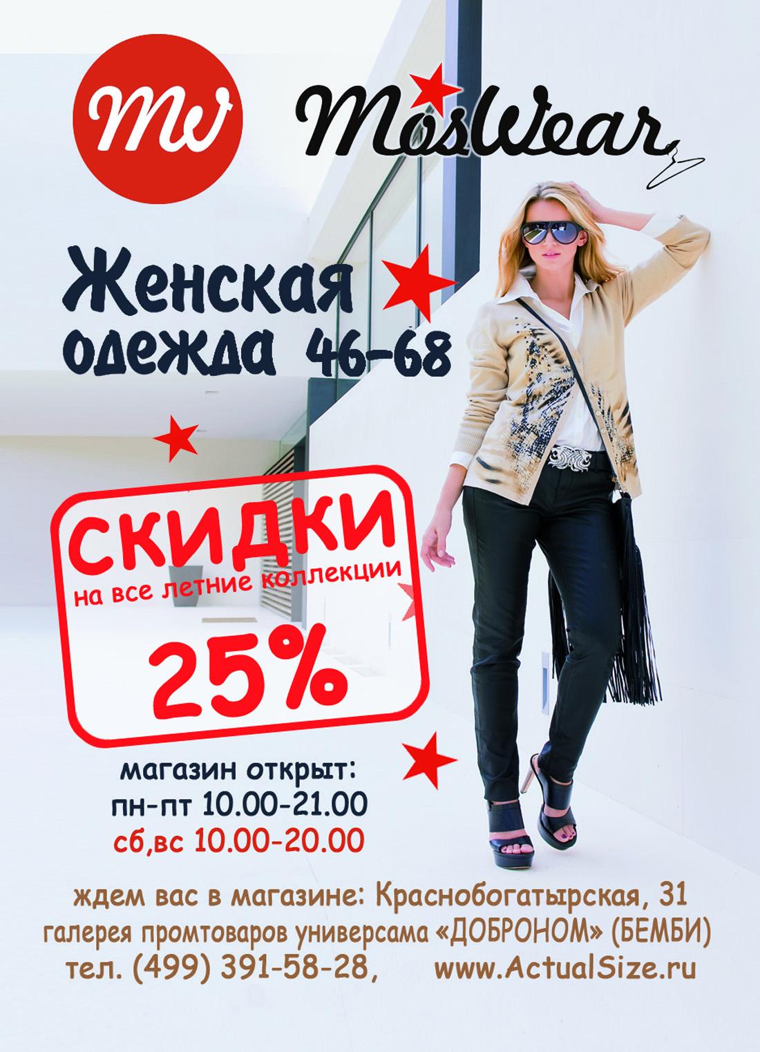 Магазин Женской Одежды Дисконт Доставка